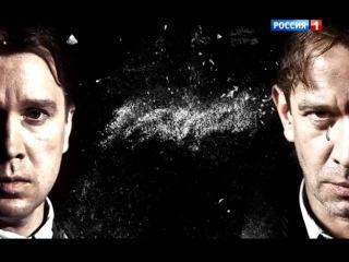 Пепел 1 серия (2013)